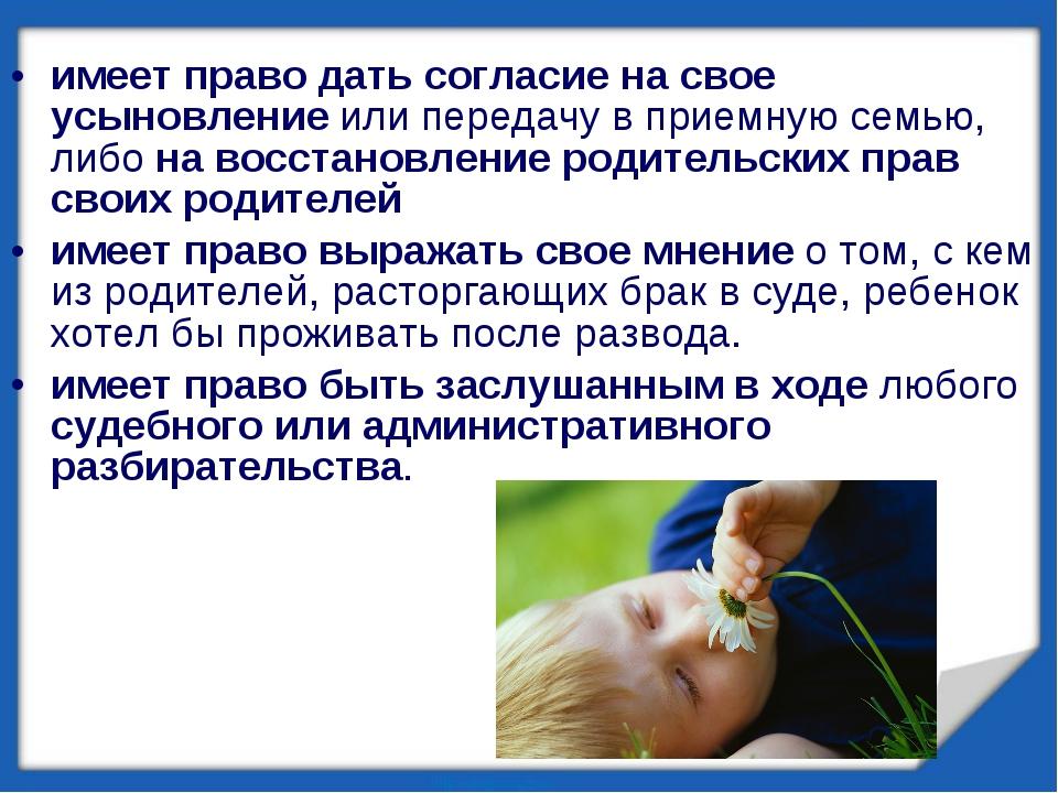 имеет право дать согласие на свое усыновление или передачу в приемную семью,...