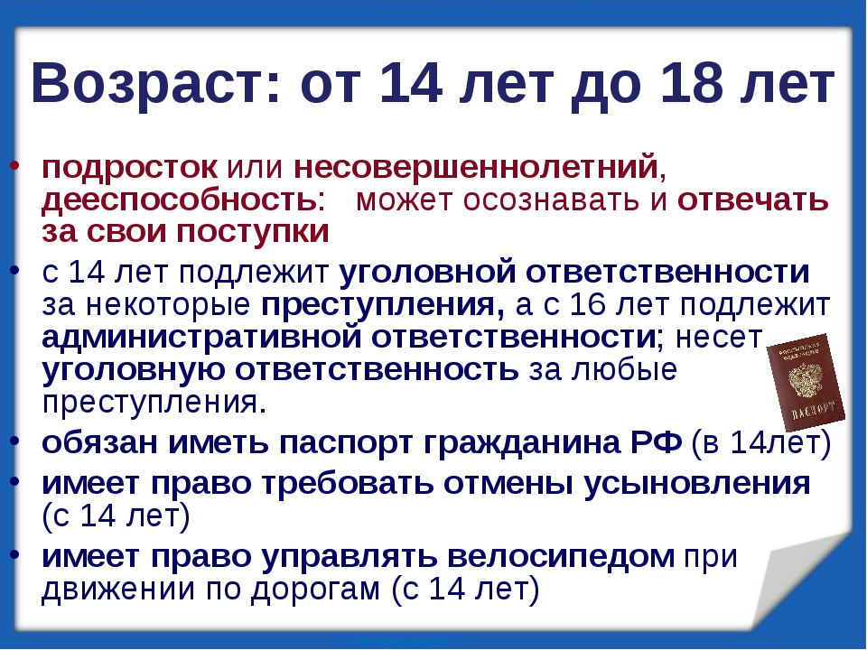 Возраст: от 14 лет до 18 лет подросток или несовершеннолетний, дееспособность...