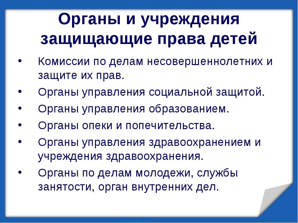 Органы и учреждения защищающие права детей Комиссии по делам несовершеннолетн...