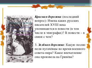 ?  Красная дорожка (последний вопрос): Имена каких русских писателей XVIII