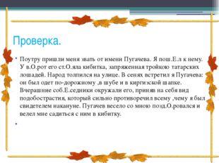 Проверка. Поутру пришли меня звать от имени Пугачева. Я пош.Е.л к нему. У в.О