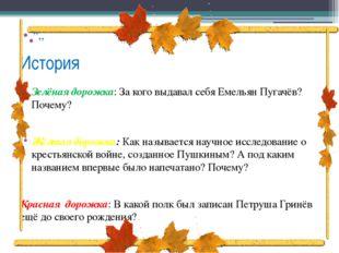 История Зелёная дорожка: За кого выдавал себя Емельян Пугачёв? Почему? Жёлтая