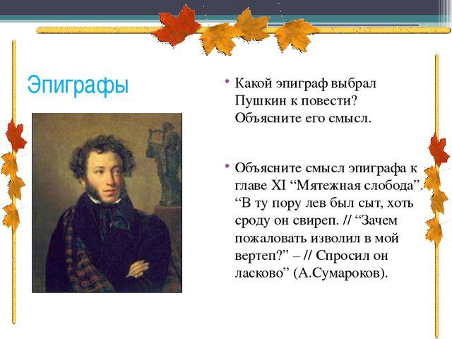 Эпиграфы Какой эпиграф выбрал Пушкин к повести? Объясните его смысл. Объяснит...