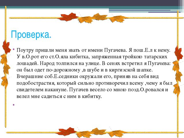 Проверка. Поутру пришли меня звать от имени Пугачева. Я пош.Е.л к нему. У в.О...