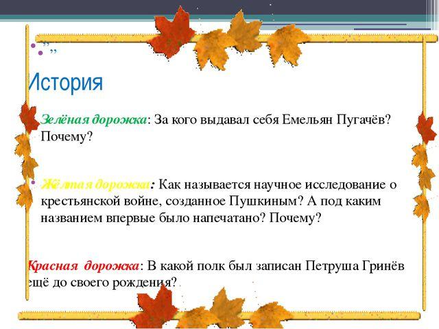 История Зелёная дорожка: За кого выдавал себя Емельян Пугачёв? Почему? Жёлтая...
