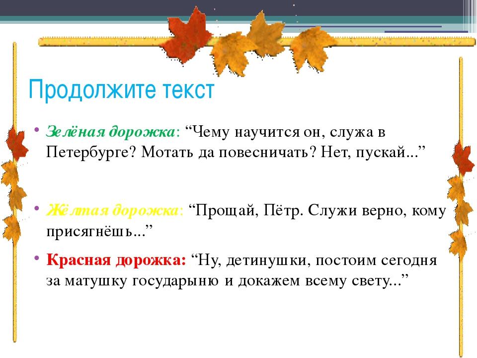 """Продолжите текст Зелёная дорожка: """"Чему научится он, служа в Петербурге? Мота..."""