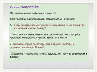 Конкурс «Аналитики» Максимальное количество баллов за конкурс – 5 Двум участн