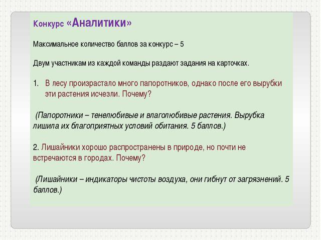Конкурс «Аналитики» Максимальное количество баллов за конкурс – 5 Двум участн...