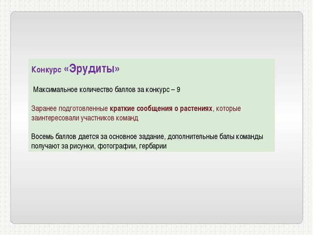 Конкурс «Эрудиты» Максимальное количество баллов за конкурс – 9 Заранее подго...