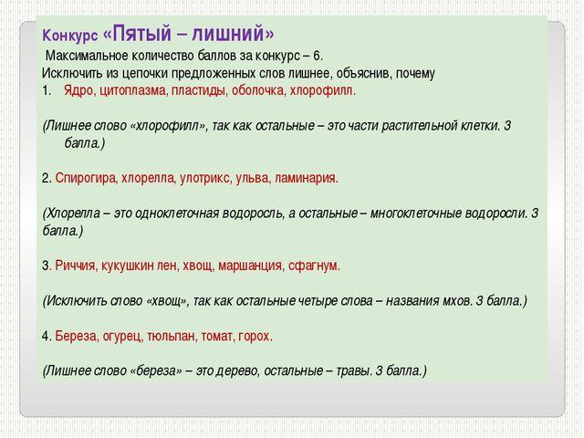 Конкурс «Пятый – лишний» Максимальное количество баллов за конкурс – 6. Исклю...
