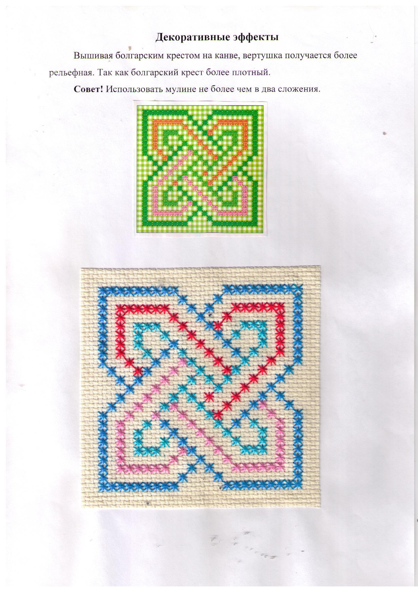 Узоры болгарским крестом фото