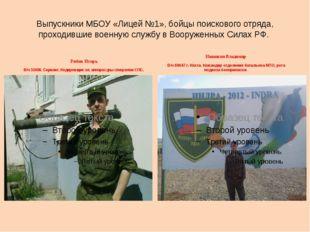 Выпускники МБОУ «Лицей №1», бойцы поискового отряда, проходившие военную служ