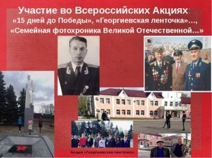 Участие во Всероссийских Акциях: «15 дней до Победы», «Георгиевская ленточка»