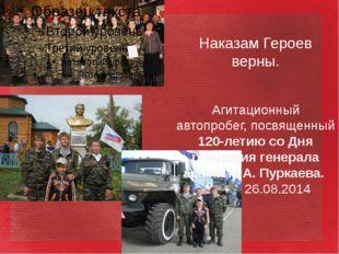 Наказам Героев верны. Агитационный автопробег, посвященный 120-летию со Дня