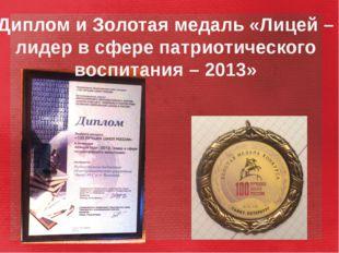 Диплом и Золотая медаль «Лицей – лидер в сфере патриотического воспитания – 2