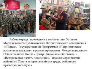 Работа отряда проводится в соответствии Уставом Мордовского Республиканского