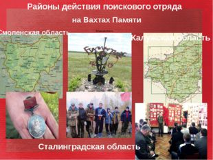 Калужская область Районы действия поискового отряда на Вахтах Памяти Смоленс