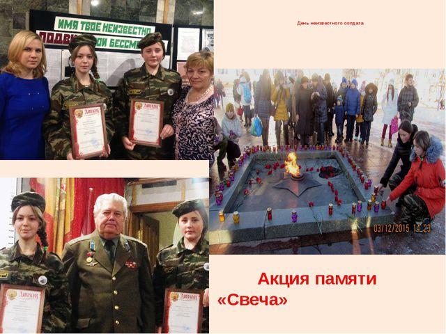 День неизвестного солдата Акция памяти «Свеча»