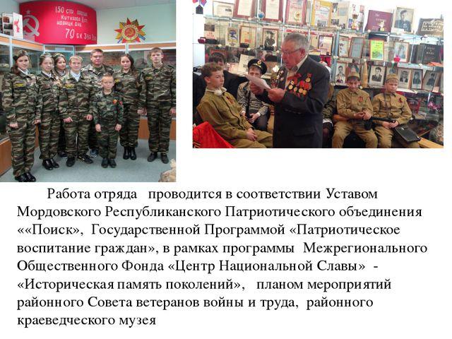 Работа отряда проводится в соответствии Уставом Мордовского Республиканского...