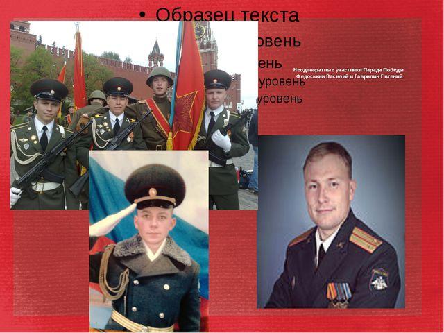 Неоднократные участники Парада Победы Федоськин Василий и Гаврилин Евгений
