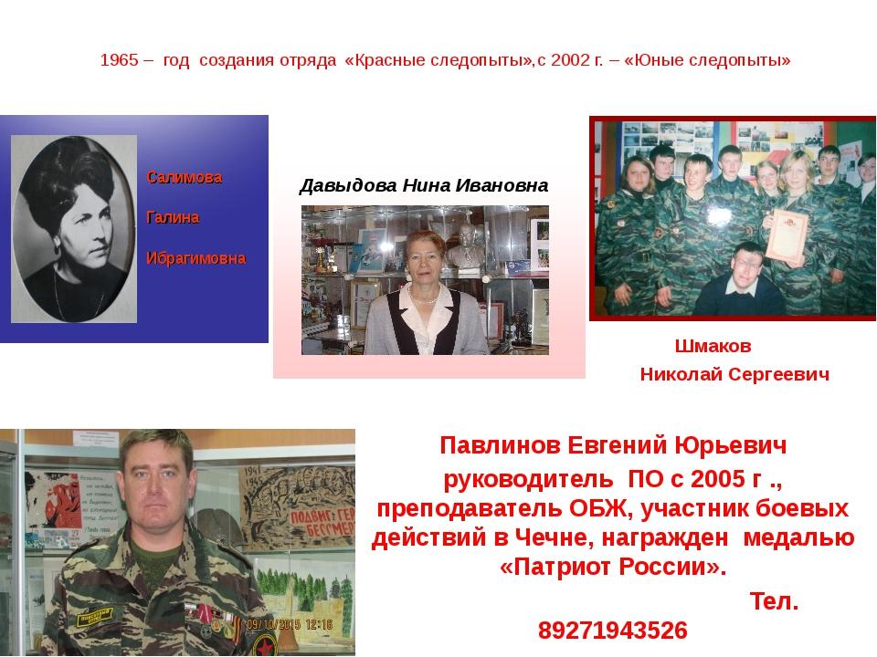 1965 – год создания отряда «Красные следопыты»,с 2002 г. – «Юные следопыты»...