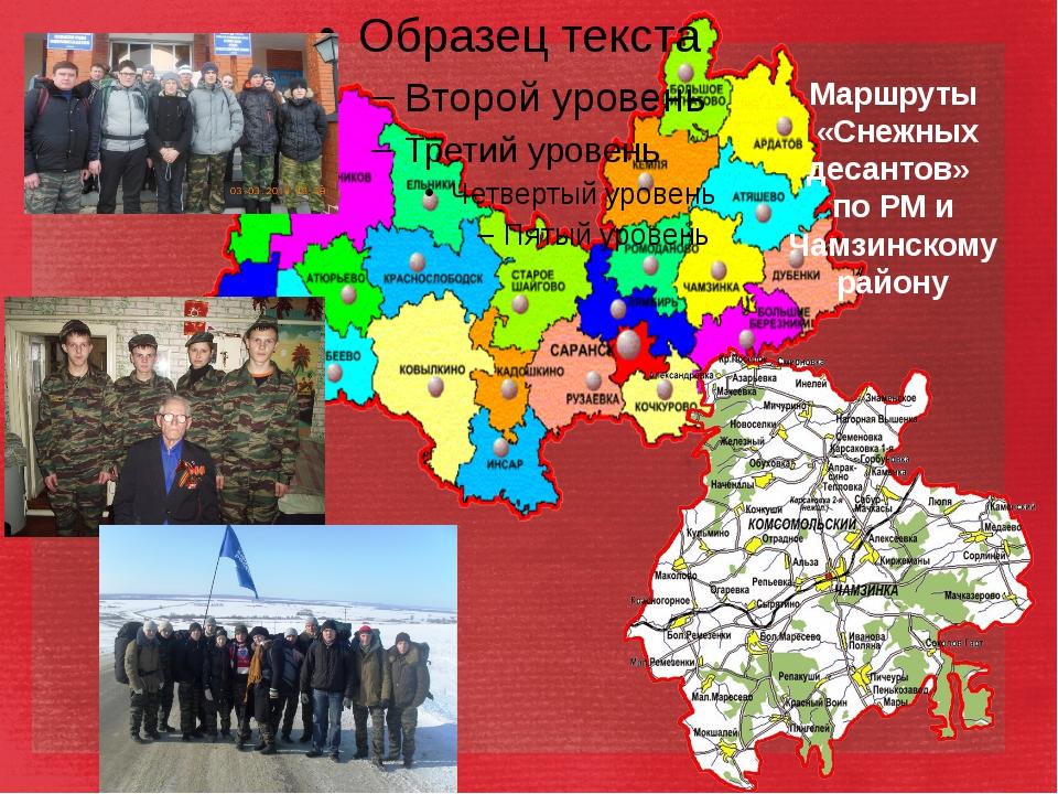 Маршруты «Снежных десантов» по РМ и Чамзинскому району