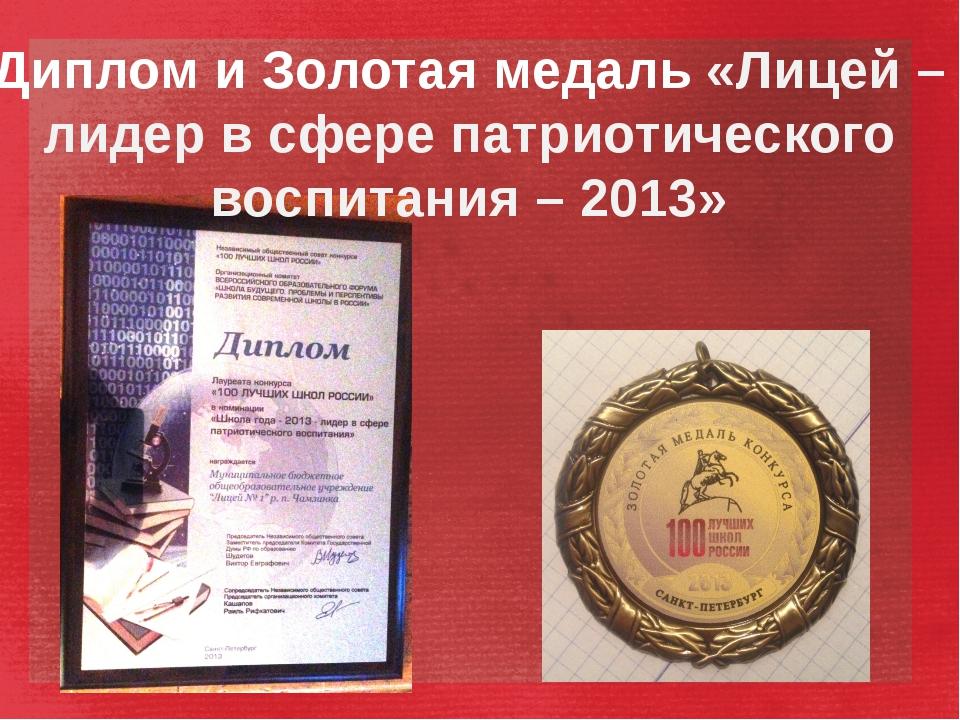 Диплом и Золотая медаль «Лицей – лидер в сфере патриотического воспитания – 2...