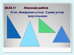 28.04.11 Классная работа Угол. Измерение углов. Сумма углов треугольника