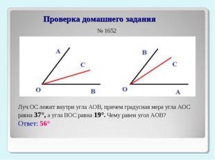 Проверка домашнего задания № 1652 Луч ОС лежит внутри угла АОВ, причем граду