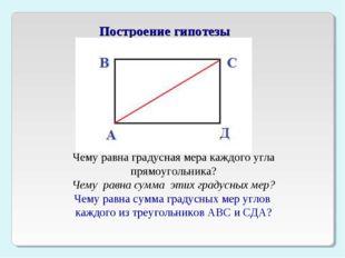 Построение гипотезы Чему равна градусная мера каждого угла прямоугольника? Ч