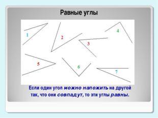 Равные углы Если один угол можно наложить на другой так, что они совпадут, то