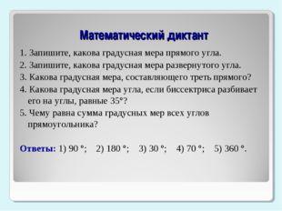 Математический диктант 1. Запишите, какова градусная мера прямого угла. 2. За