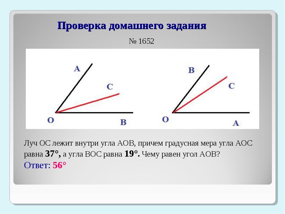 Проверка домашнего задания № 1652 Луч ОС лежит внутри угла АОВ, причем граду...