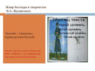 Жанр баллады в творчестве В.А. Жуковского. Баллада « Светлана» - первая русс