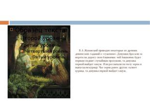 В.А.Жуковский приводит некоторые из древних девических гаданий о «суженом».