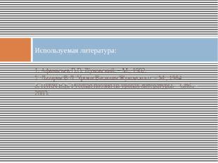 1. Афанасьев В.В. Жуковский. – М., 1982. 2. Лазарев В.Л. Уроки Василия Жуковс