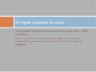 """Над балладой """"Светлана"""" Жуковский работал четыре года - с 1808 по 1812год. О"""