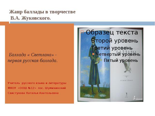 Жанр баллады в творчестве В.А. Жуковского. Баллада « Светлана» - первая русс...