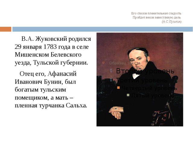 Его стихов пленительная сладость Пройдет веков завистливую даль. (А.С.Пушкин...