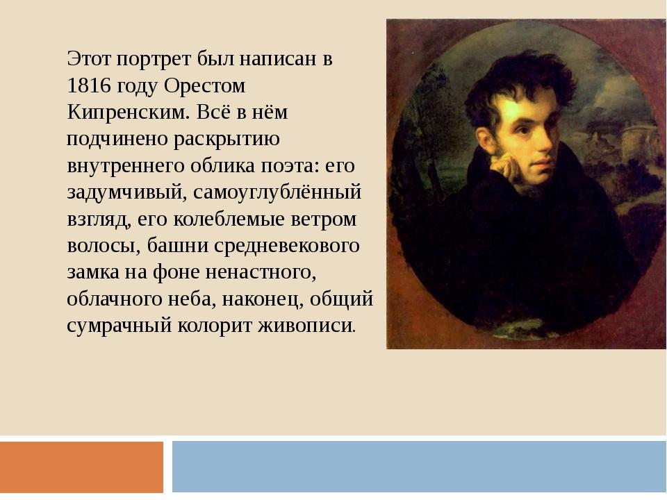 Этот портрет был написан в 1816 году Орестом Кипренским. Всё в нём подчинено...