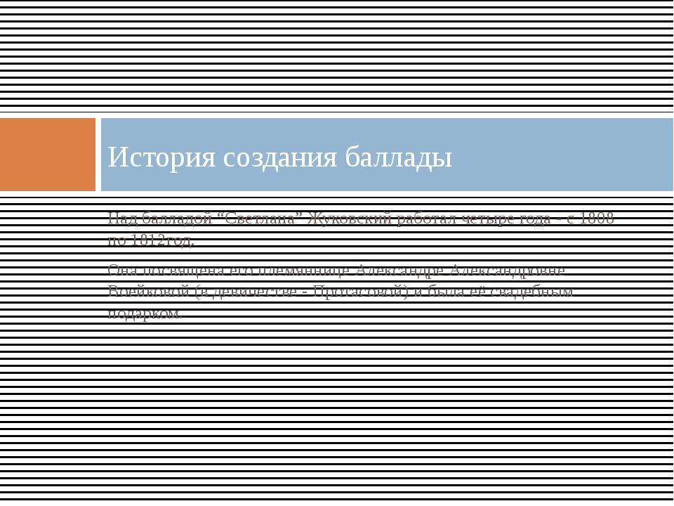 """Над балладой """"Светлана"""" Жуковский работал четыре года - с 1808 по 1812год. О..."""