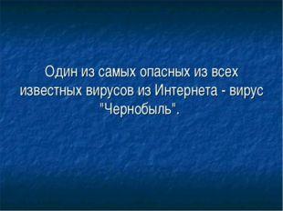 """Один из самых опасных из всех известных вирусов из Интернета - вирус """"Черноб"""