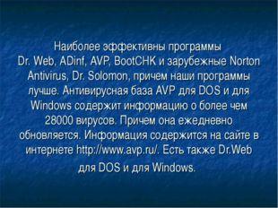 Наиболее эффективны программы Dr. Web, ADinf, AVP, BootCHK и зарубежные Nort