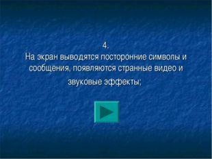 4. На экран выводятся посторонние символы и сообщения, появляются странные в