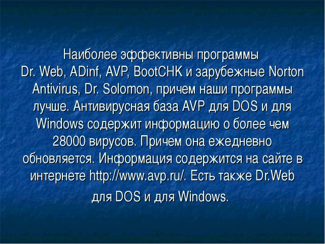 Наиболее эффективны программы Dr. Web, ADinf, AVP, BootCHK и зарубежные Nort...