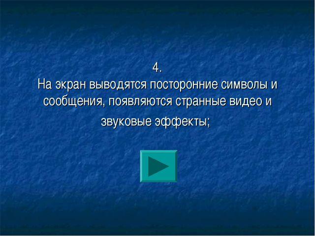 4. На экран выводятся посторонние символы и сообщения, появляются странные в...