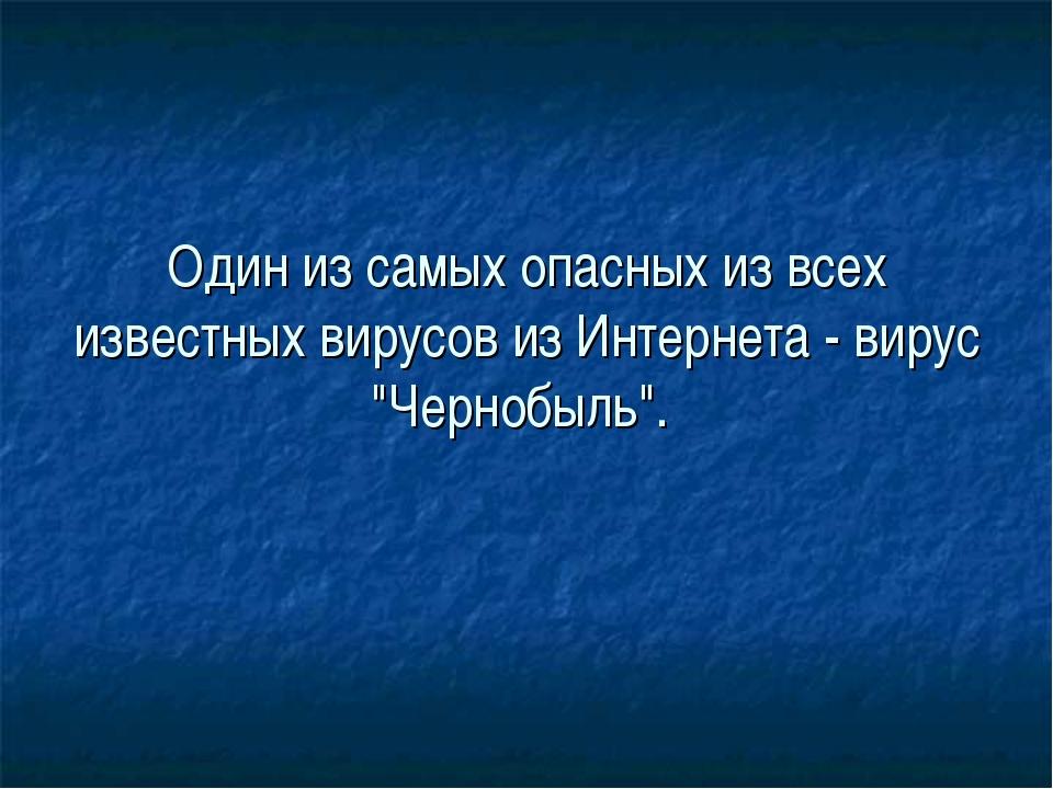 """Один из самых опасных из всех известных вирусов из Интернета - вирус """"Черноб..."""
