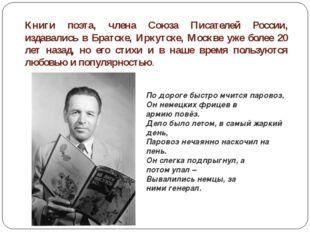 Книги поэта, члена Союза Писателей России, издавались в Братске, Иркутске, Мо