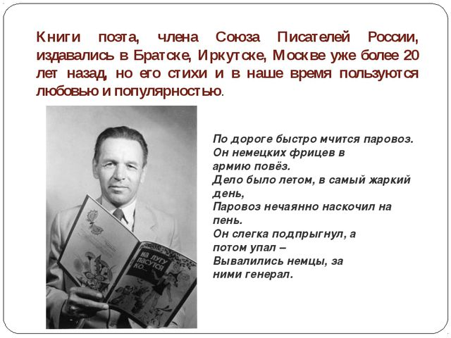 Книги поэта, члена Союза Писателей России, издавались в Братске, Иркутске, Мо...