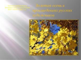 Выполнила Давыдова Наталья Дмитриевна Учитель начальных классов МБОУ- СОШ №4